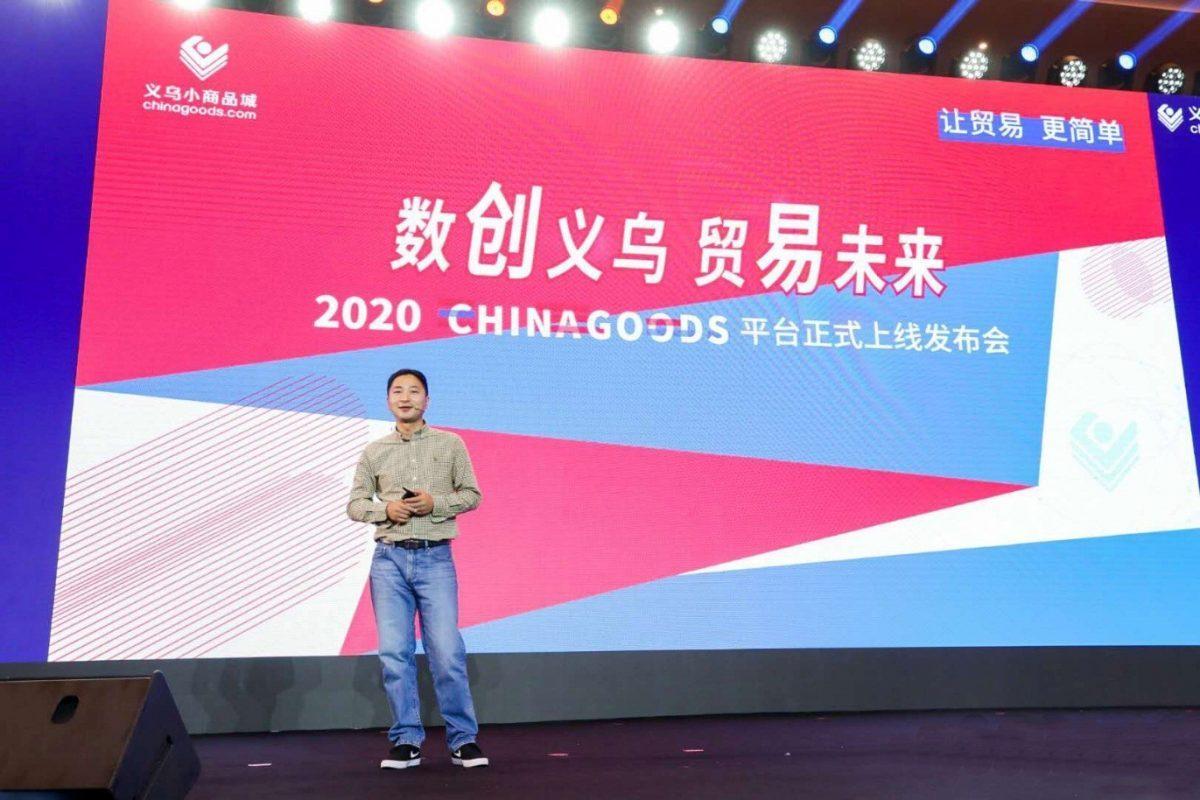 Yiwu Markt Officiële website Chinagoods Platform lancering conferentie