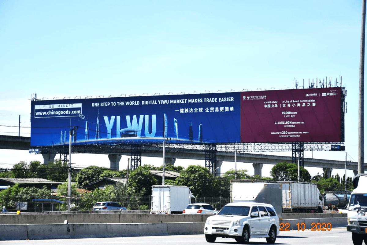 Verschenen op een billboard bij het Suvarnabhumi vliegveld in Thailand